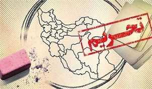 تحلیل اکونومیست از تاثیر تحریم ها بر ۱۸ بانک ایرانی