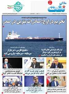 هفتهنامه دانش نفت (شماره 740)