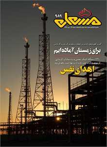 نشریه مشعل وزارت نفت (شماره 989)