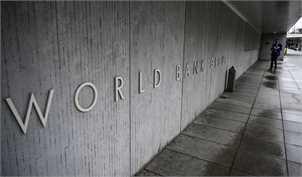 علت تناقض گزارش بانک جهانی و صندوق بینالمللی پول چیست؟