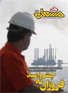 نشریه مشعل وزارت نفت (شماره 990)