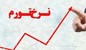 تغییرات ۴۲ ماهه نرخ تورم در ایران