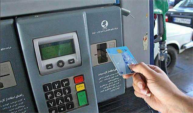 چقدر بنزین در کارتهای سوخت ذخیره شده است؟