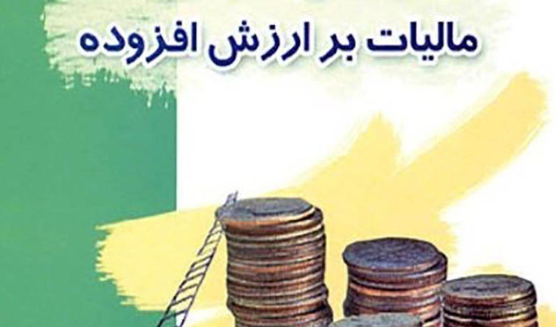تمدید قانون مالیات بر ارزش افزوده تا پایان سال ۱۴۰۰ در کمیسیون اقتصادی