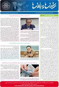 بولتن خبری انجمن صنایع نساجی ایران (رشتهها و بافتهها شماره 517)