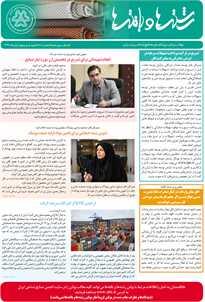 بولتن خبری انجمن صنایع نساجی ایران (رشتهها و بافتهها شماره 518)
