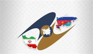 توافقنامه با اوراسیا، فرصتی برای توسعه صادرات است