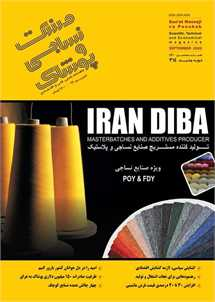 ماهنامه صنعت نساجی و پوشاک (شماره 314)