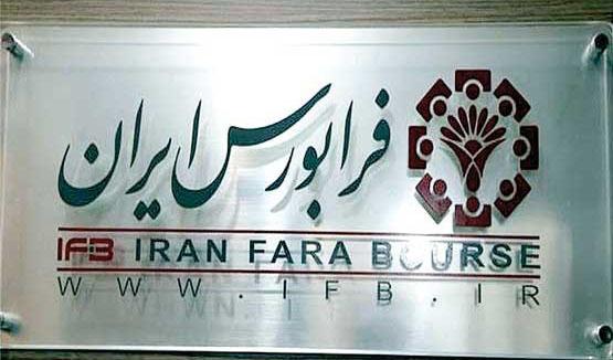 سه شرکت جدید به زودی در فرابورس ایران عرضه میشود