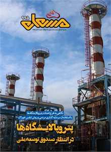 نشریه مشعل وزارت نفت (شماره 995)