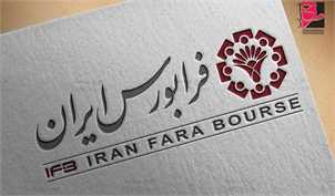 دولت شرایط ورود صنایع کوچک به فرابورس را تسهیل کند