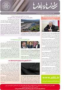 بولتن خبری انجمن صنایع نساجی ایران (رشتهها و بافتهها شماره 519)