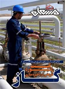 نشریه مشعل وزارت نفت (شماره 996)