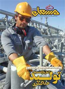 نشریه مشعل وزارت نفت (شماره 997)