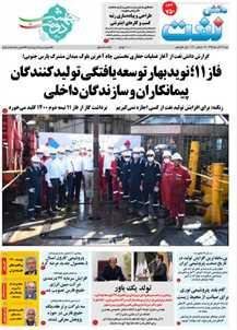 هفتهنامه دانش نفت (شماره 750)