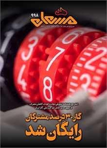 نشریه مشعل وزارت نفت (شماره 998)