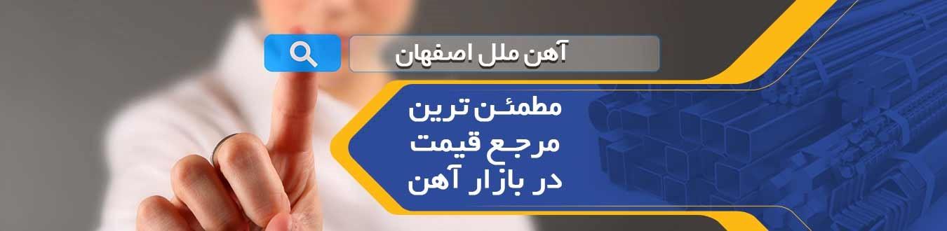 آهن ملل اصفهان؛ مطمئن ترین مرجع قیمت در بازار آهن