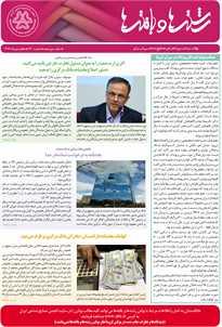بولتن خبری انجمن صنایع نساجی ایران (رشتهها و بافتهها شماره 520)