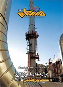 نشریه مشعل وزارت نفت (شماره 999)