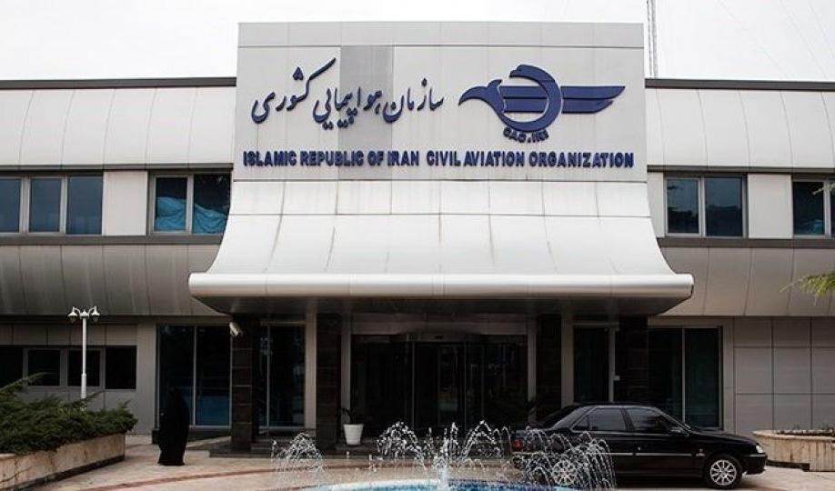 بیانیه سازمان هواپیمایی کشوری در سالگرد سانحه هوایی پرواز تهران- کی یف