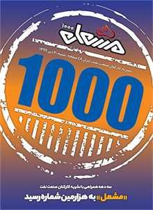 نشریه مشعل وزارت نفت (شماره 1000)