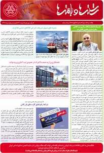 بولتن خبری انجمن صنایع نساجی ایران (رشتهها و بافتهها شماره 521)