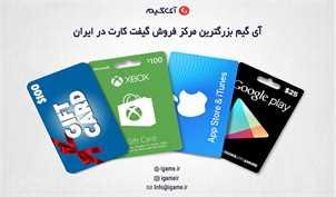 گیفت کارتها چه هستند؟ این کارتهای جذاب چه مشخصاتی دارند؟
