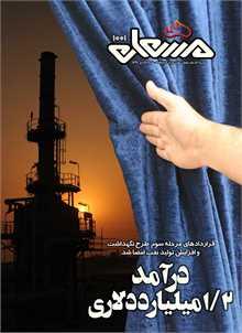 نشریه مشعل وزارت نفت (شماره 1001)