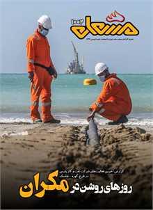 نشریه مشعل وزارت نفت (شماره 1002)
