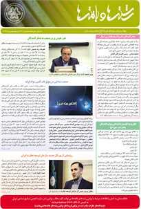 بولتن خبری انجمن صنایع نساجی ایران (رشتهها و بافتهها شماره 522)