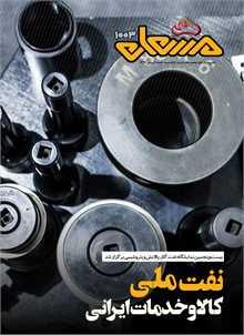 نشریه مشعل وزارت نفت (شماره 1003)
