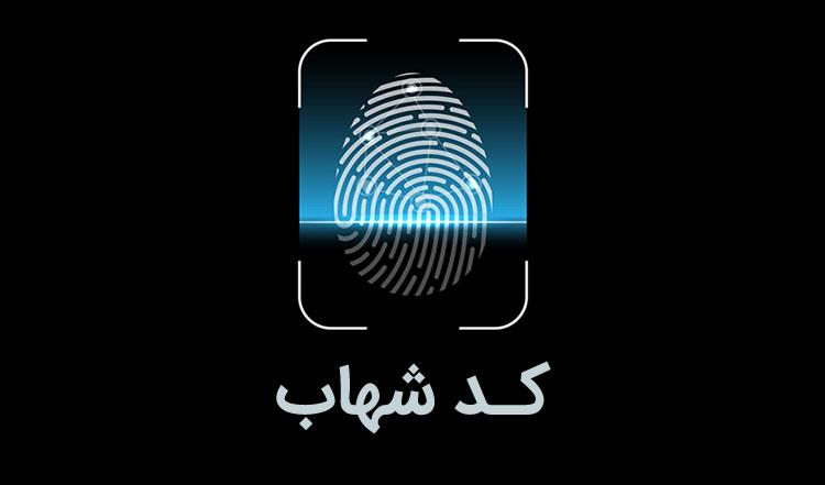 مهلت یک ماهه بانکها به دارندگان حساب های فاقد کد شهاب اتباع افغانستانی