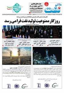 هفتهنامه دانش نفت (شماره 756)