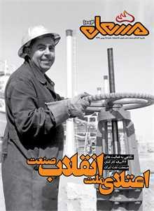 نشریه مشعل وزارت نفت (شماره 1004)