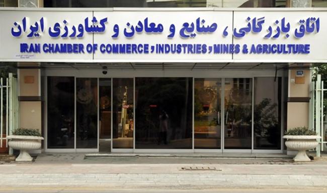 طرح اصلاح قانون اتاق بازرگانی در دستور کار مجلس