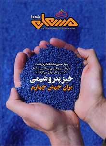 نشریه مشعل وزارت نفت (شماره 1005)