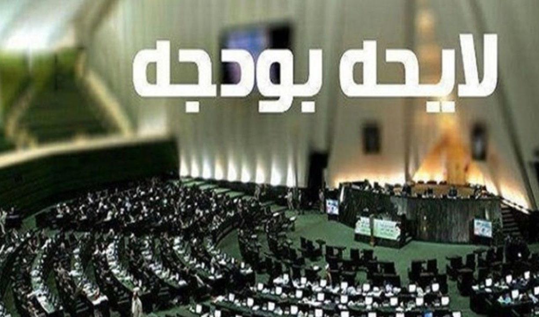 متن لایحه بودجه اصلاحی 1400 منتشر شد