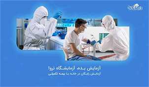 نوآوری به جای تخفیف: آزمایش پزشکی رایگان با بیمه تکمیلی
