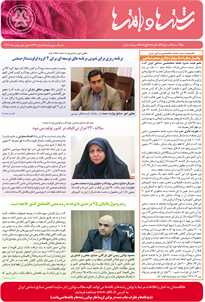 بولتن خبری انجمن صنایع نساجی ایران (رشتهها و بافتهها شماره 523)