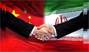 9 مزیت ایران در توافق با چین/ فرصت مهم ایران در فضای تقابل چین و آمریکا