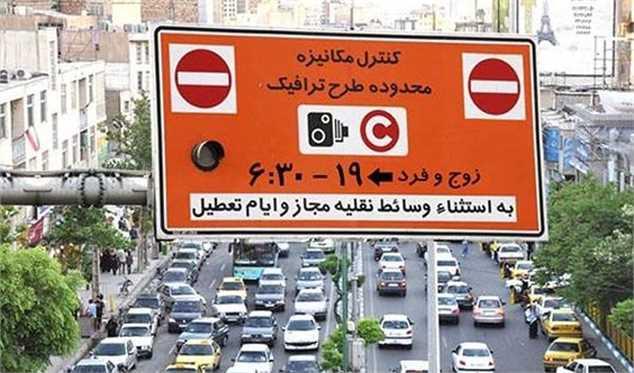 اعلام ساعت اجرای طرح ترافیک برای سال ۱۴۰۰