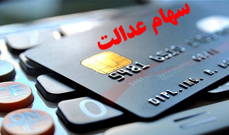 پرداخت ۲۱ میلیون تومان وام به هر خانوار ۳ نفره با کارت اعتباری سهام عدالت