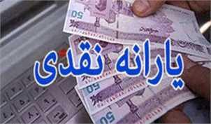 اولین یارانه نقدی 1400 یک روز زودتر واریز میشود