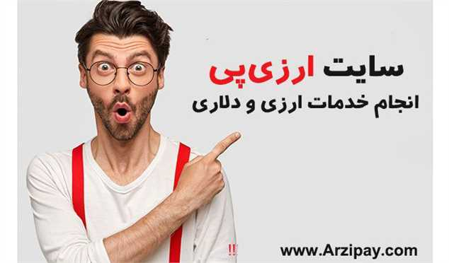 ارزی پی؛ بهترین سایت خدمات ارزی در ایران