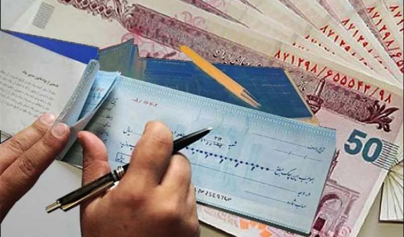 تحویل ۴۴۰ هزار فقره چک جدید به متقاضیان