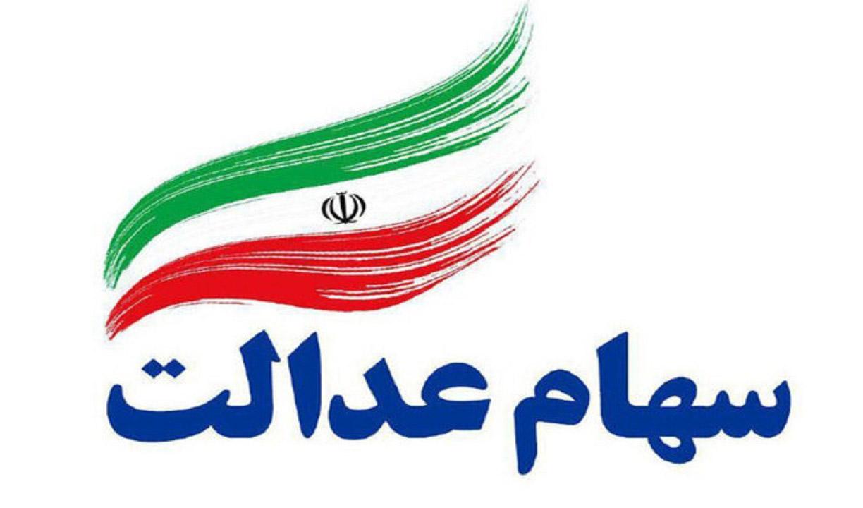۲ هزار نفر متقاضی عضویت در هیئت مدیره شرکتهای استانی سهام عدالت