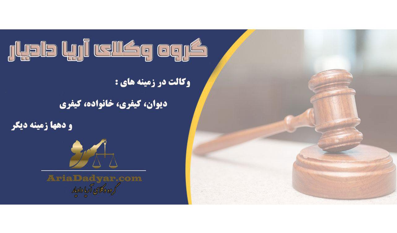 خدمات وکیل دادگستری گروه وکلای آریا دادیار