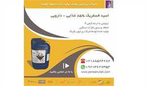 کاربردهای اسید فسفریک خوراکی 85% در صنایع غذایی و پزشکی