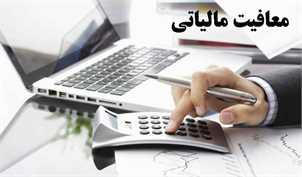 معافیت مالیاتی حقوق کارکنان دولتی و غیر دولتی ابلاغ شد+جزییات