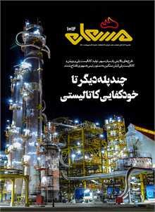 نشریه مشعل وزارت نفت (شماره 1012)